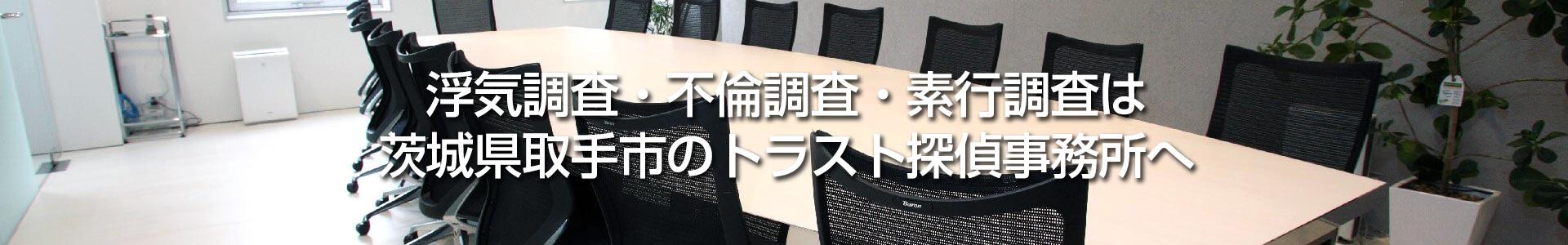 浮気調査・不倫調査・素行調査は 茨城県取手市のトラスト探偵事務所へ