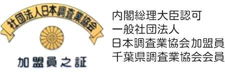 内閣総理大臣許可 一般社団法人 日本調査業協会加盟員 千葉県調査業協会会員